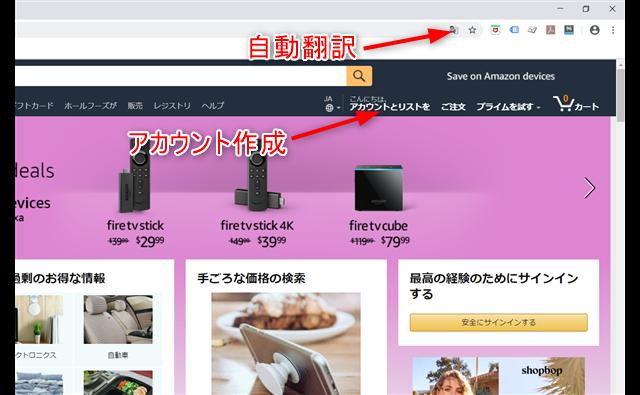 『amazon.com』アカウント作成