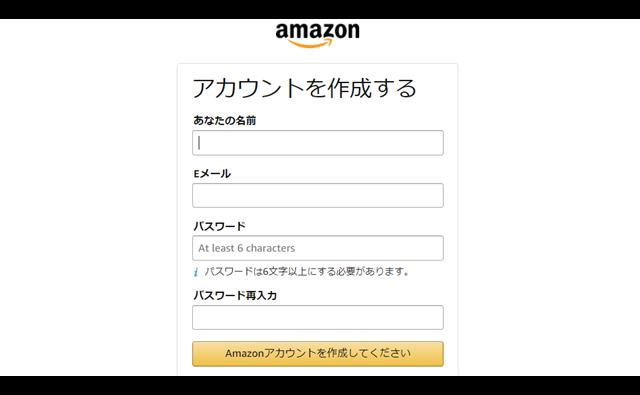 『amazon.com』のアカウント入力