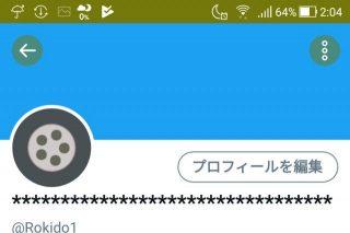 Twitterのヘッダー