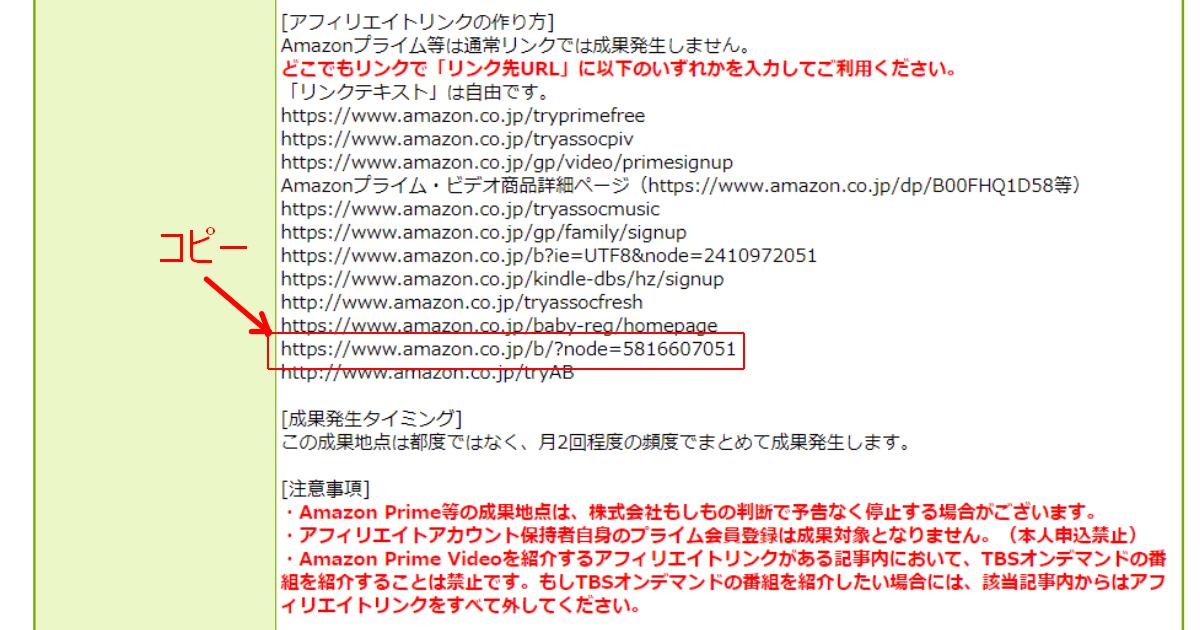 Amazonのプロモーション詳細から、オーディブルのURLをコピー