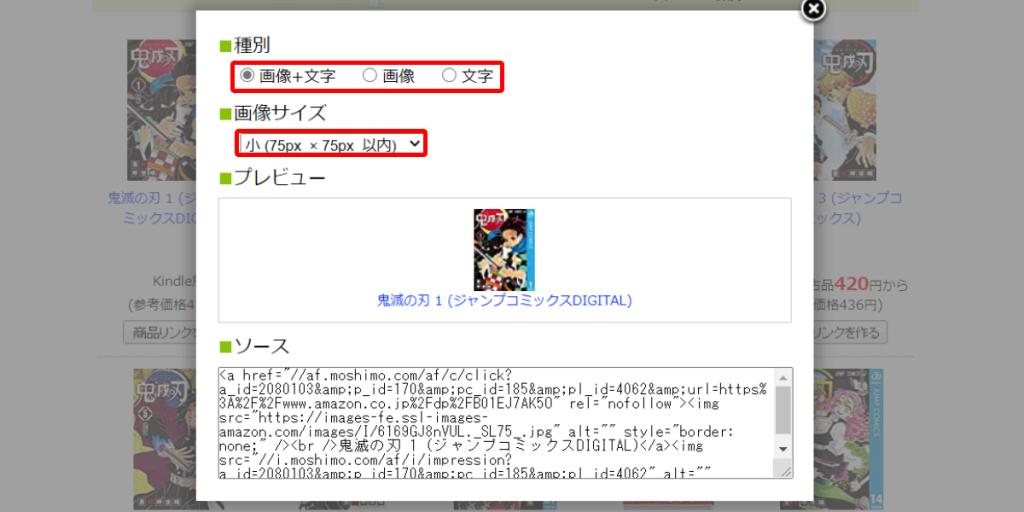 種別(書名の有無)と画像サイズ(大中小)を選択し、ソースをブログに貼ればOK。