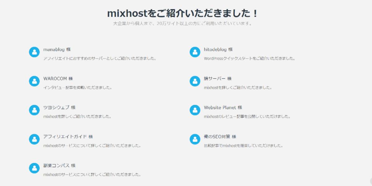 MixHostの公式サイトに掲載されるには