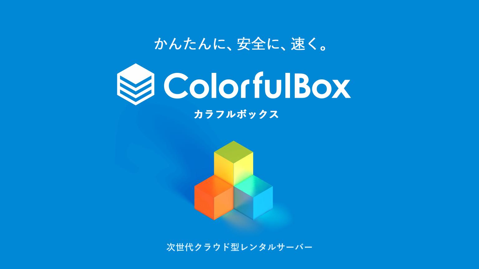 カラフルボックスのセルフバックとプロモーションコード(クーポン)