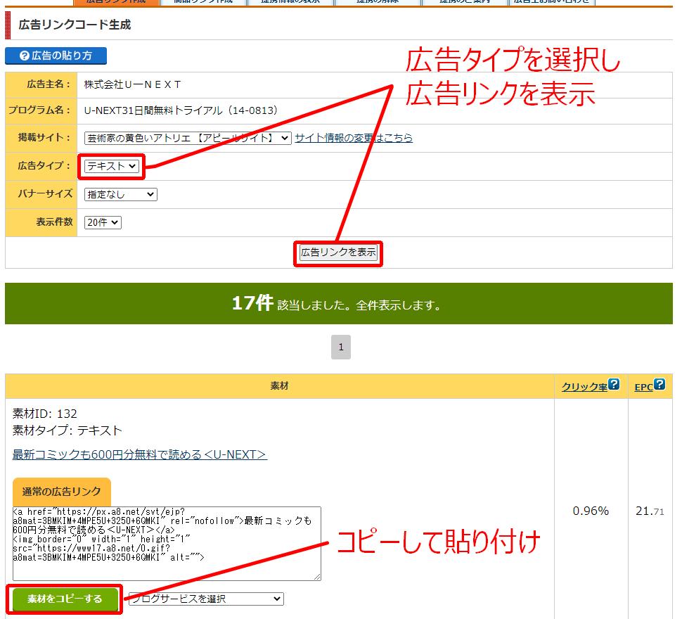 広告リンクコード生成
