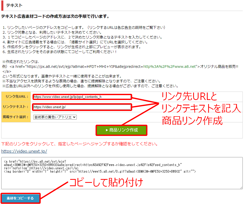 商品リンクコード生成(テキスト)